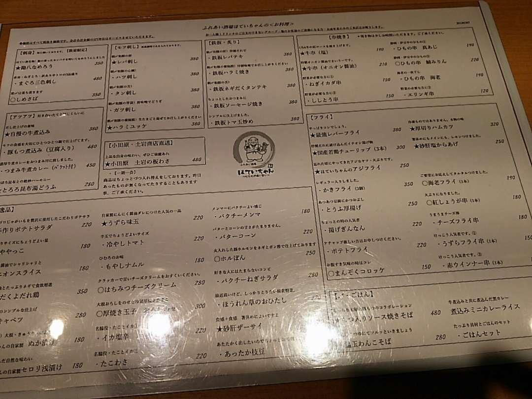 f:id:take--chan:20180316072542j:plain