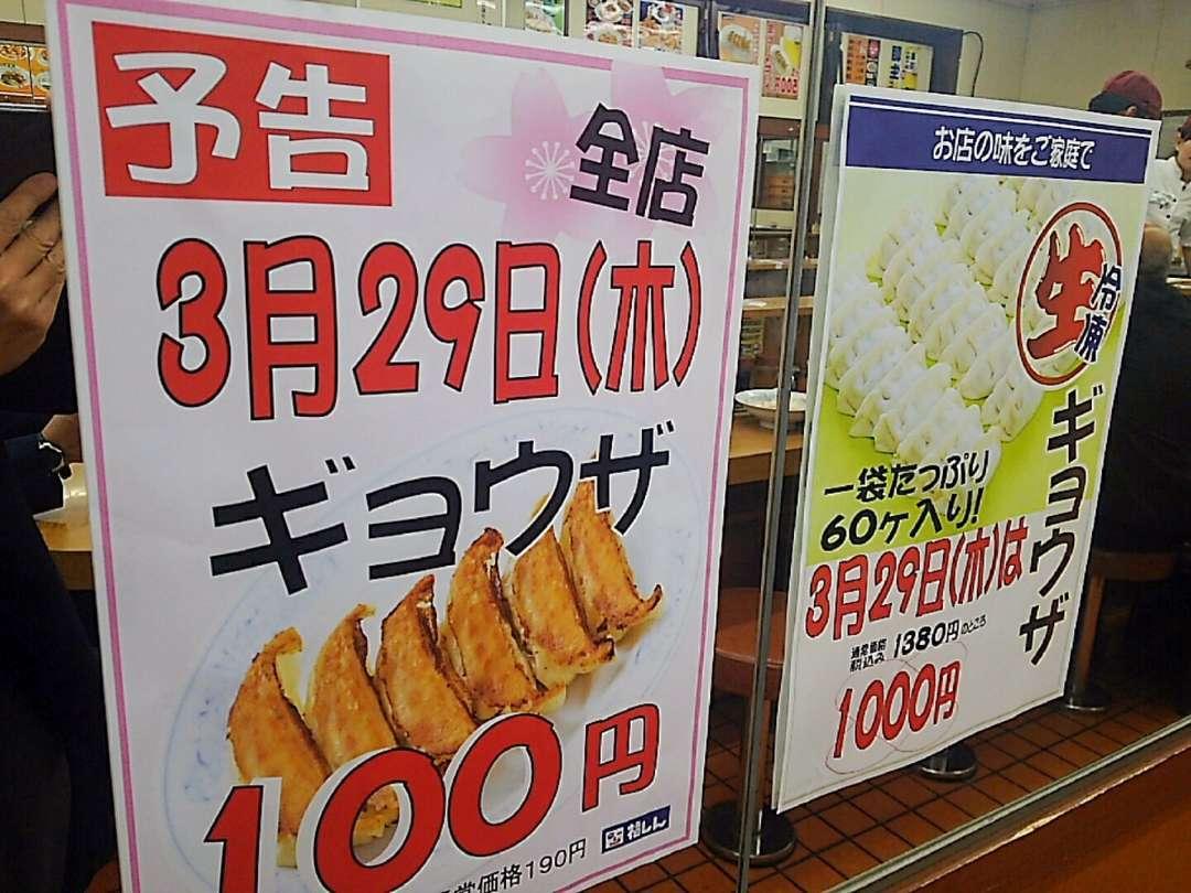 3月29日は餃子が安い