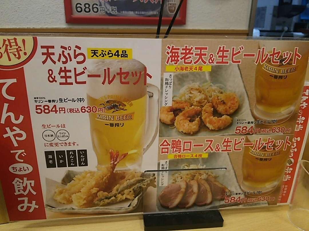 てんやの生ビールセット