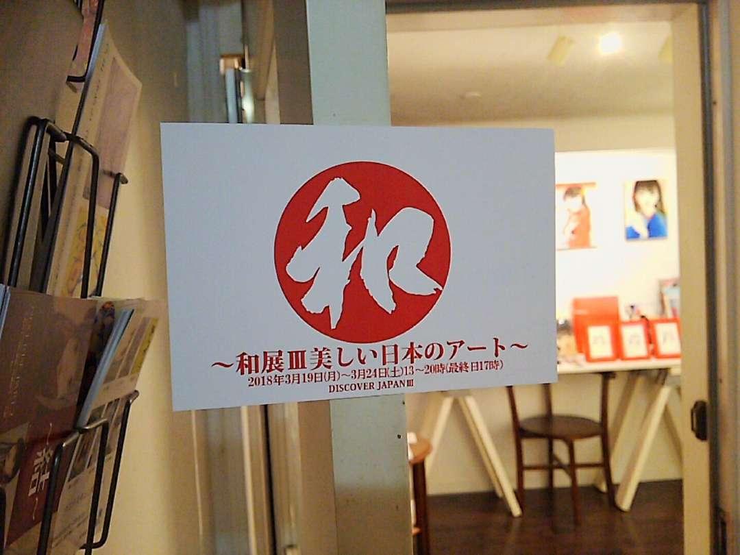 Discover Japan III