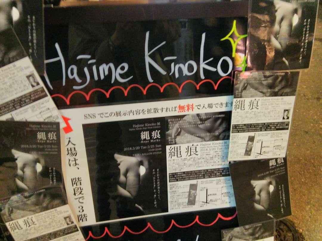 Hajime_Kinoko展