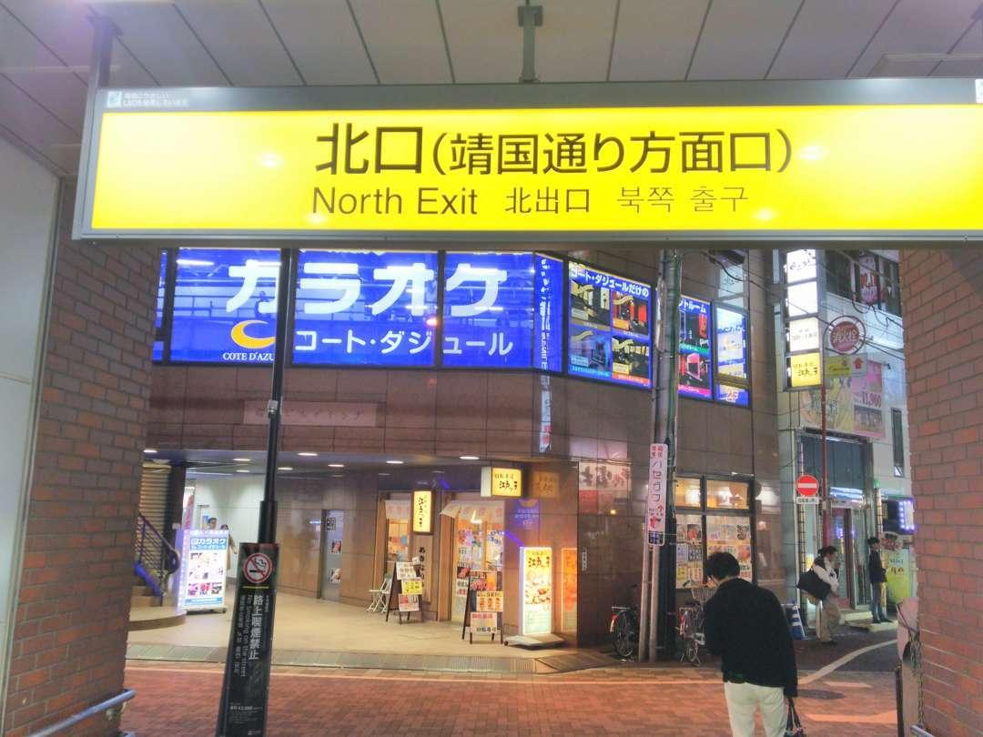 神田駅から見える