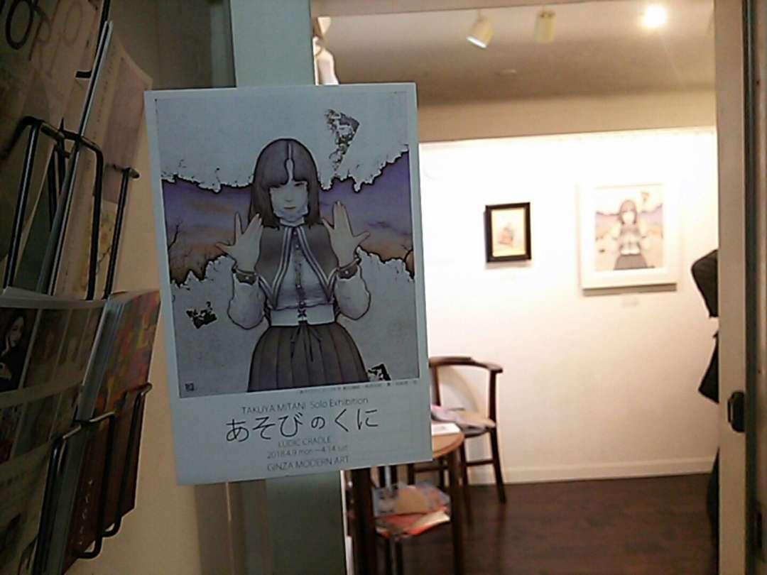 三谷拓也個展「あそびのくに」
