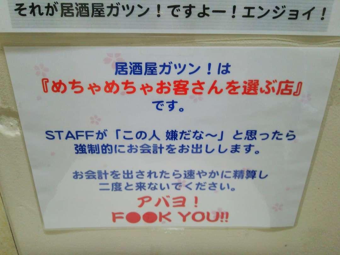 お店のルール