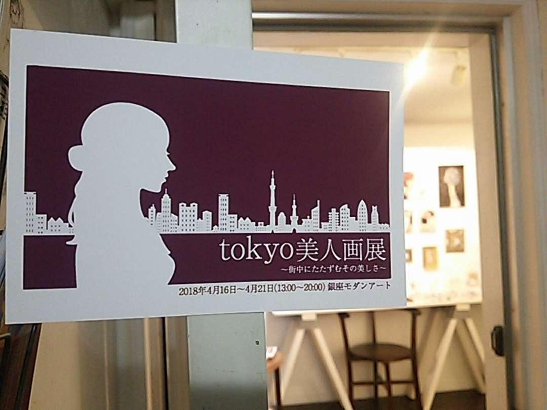 TOKYO美人画展