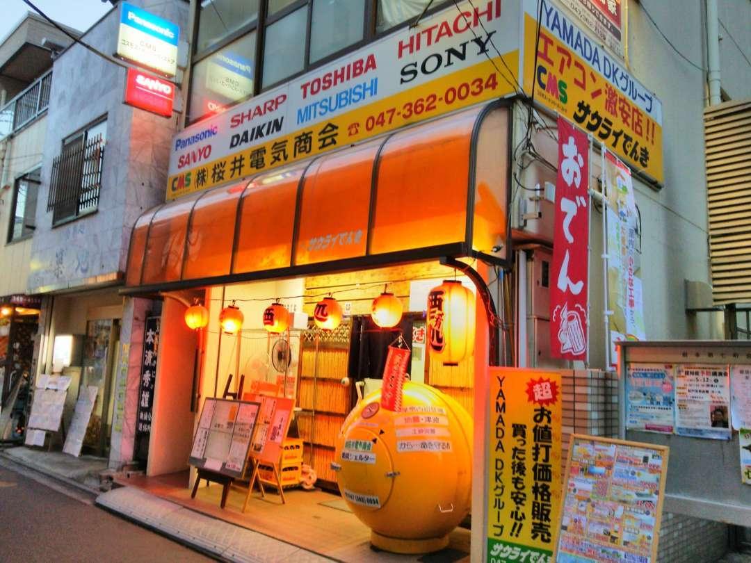 桜井電気商会
