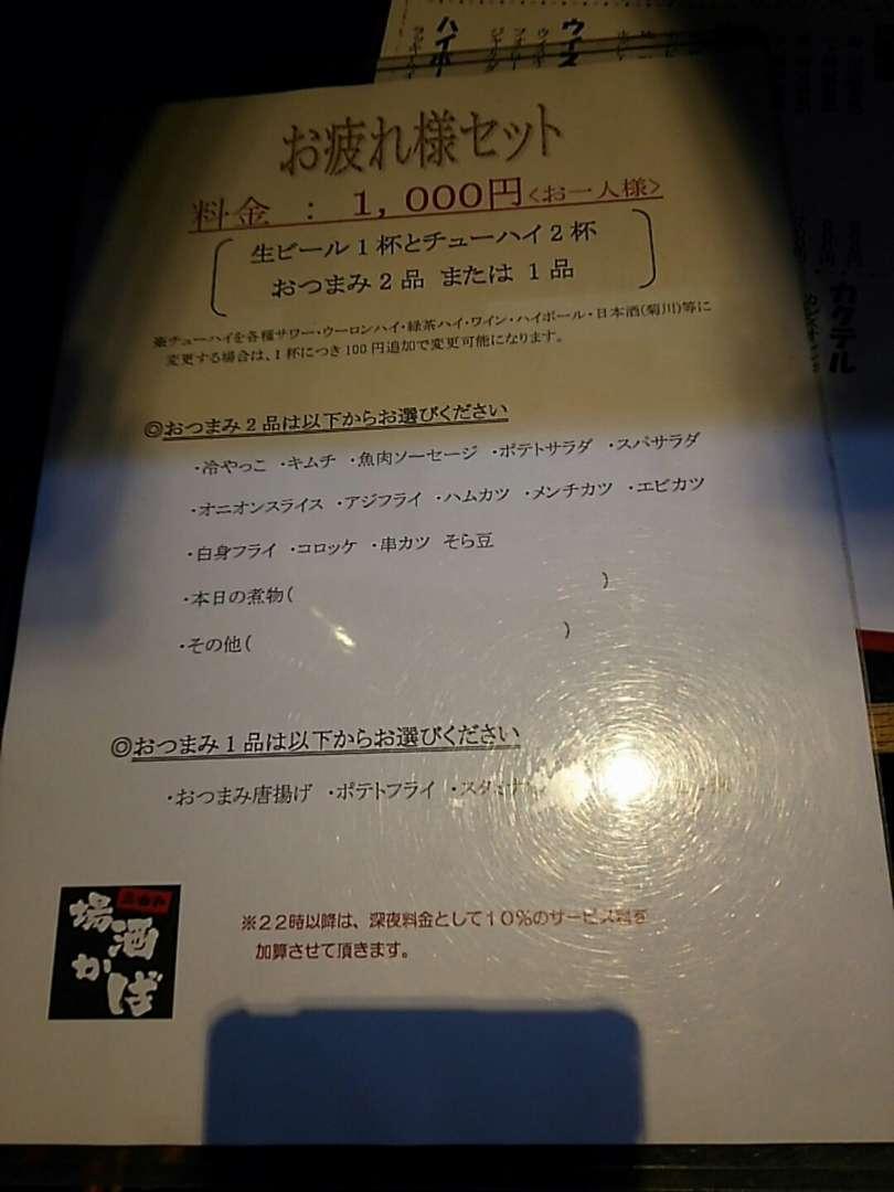 1000円セットメニュー