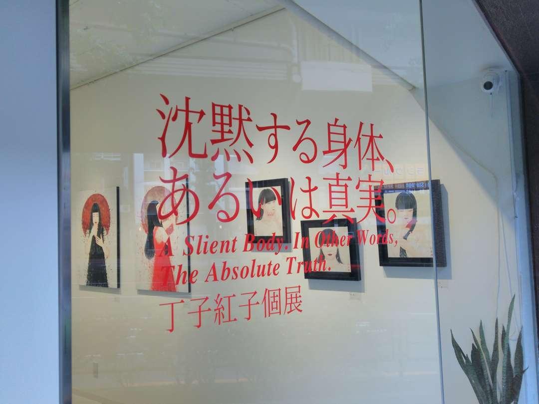 清アートスペース