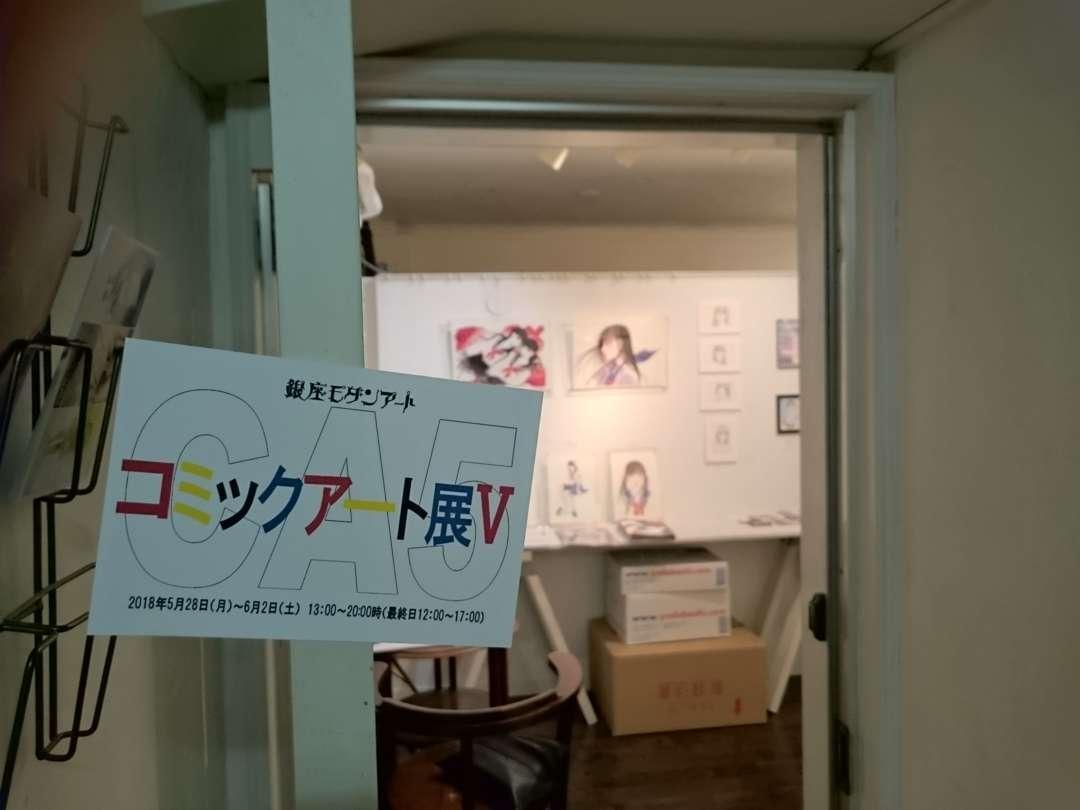 コミックアート展V