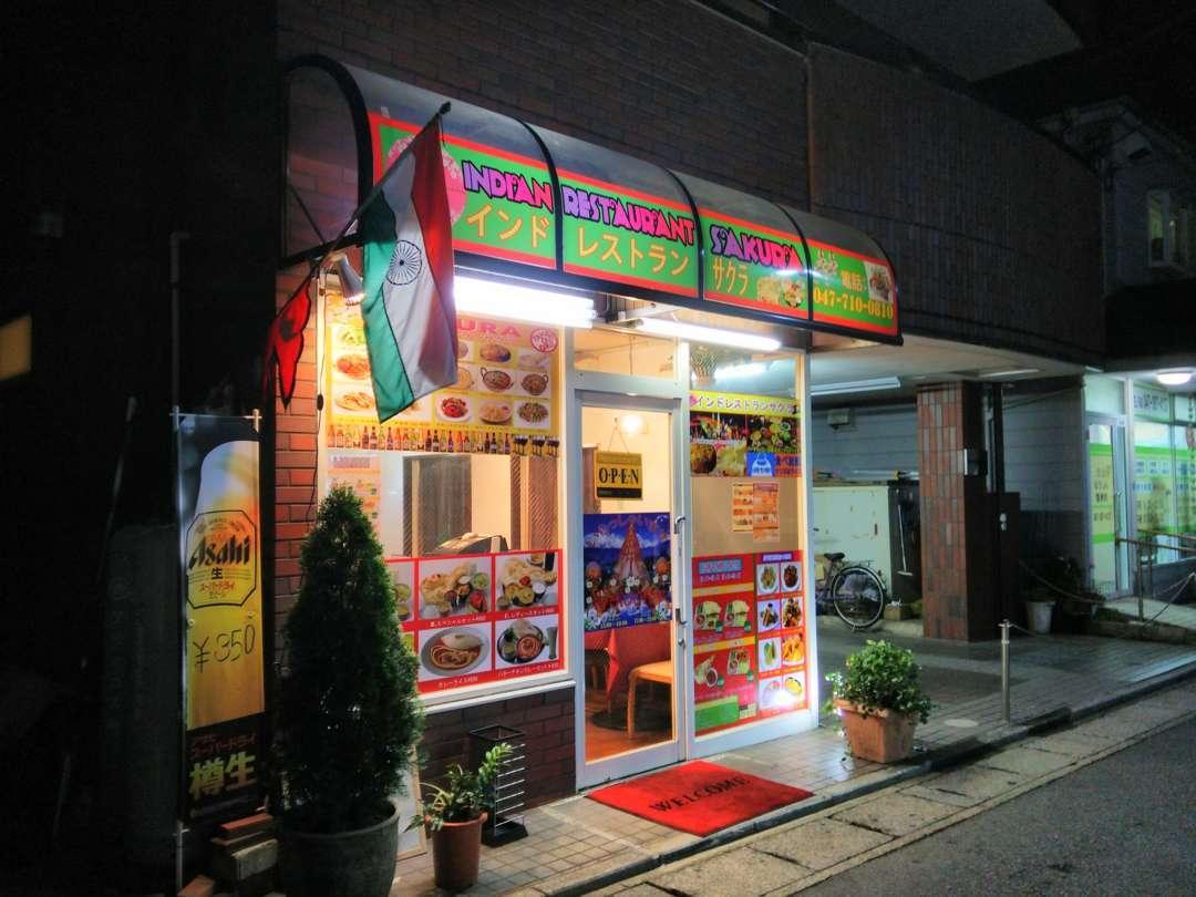 インドレストランSAKURA