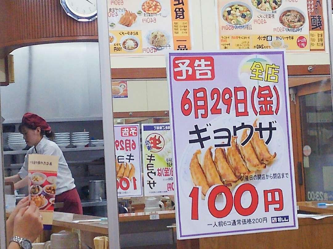 29日は餃子100円