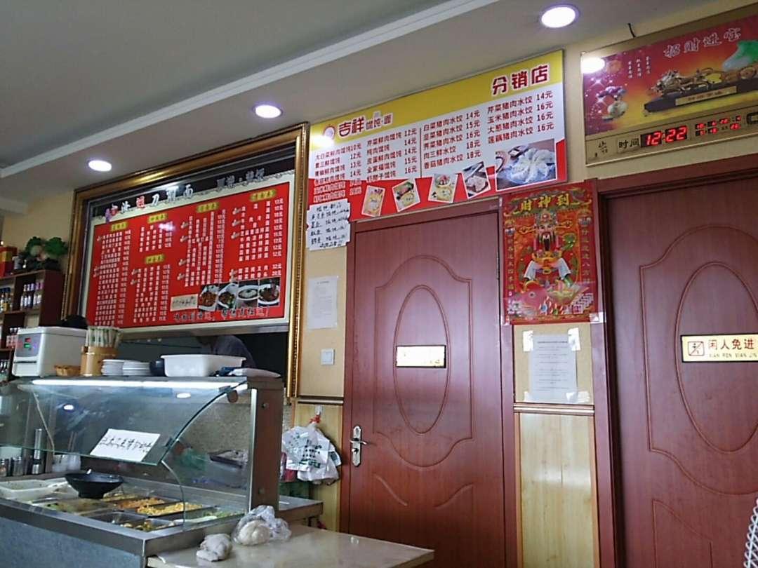麺料理屋の店内