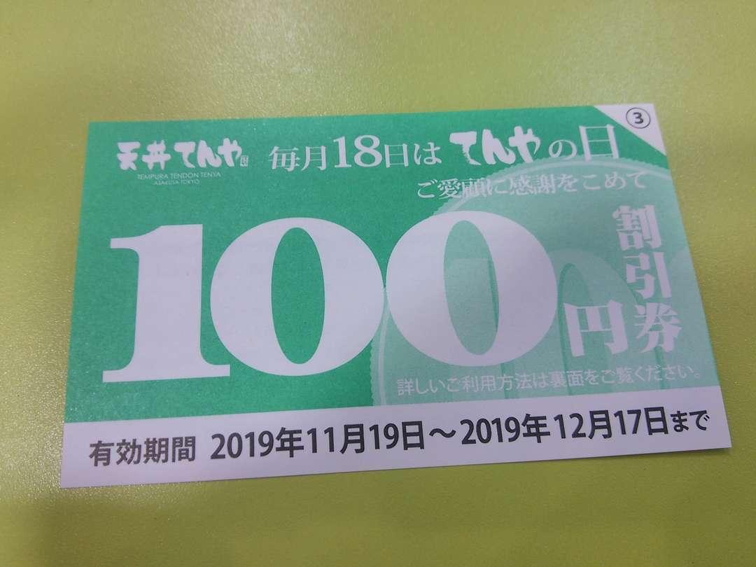 f:id:take--chan:20191118204326j:plain