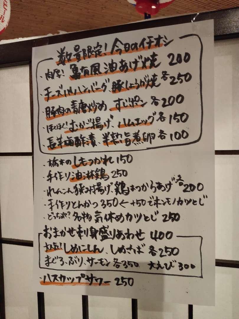 f:id:take--chan:20200314180331j:plain