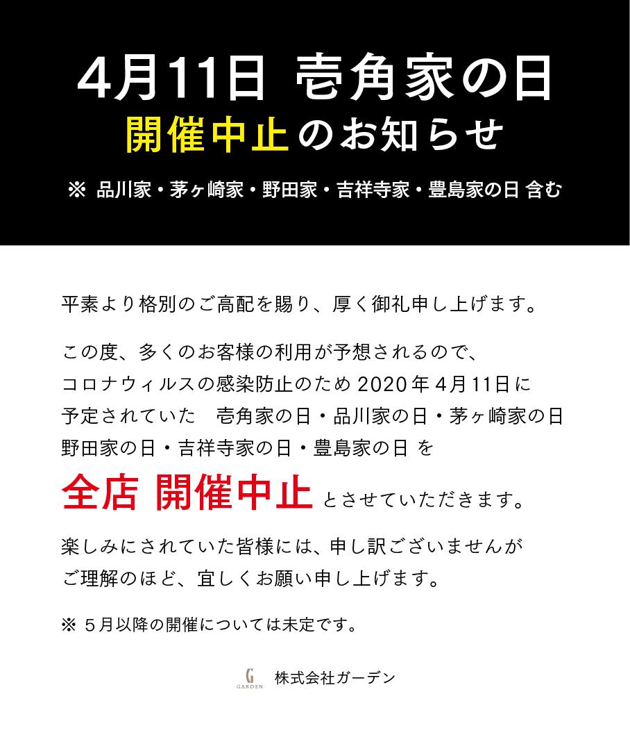 f:id:take--chan:20200408215749p:plain