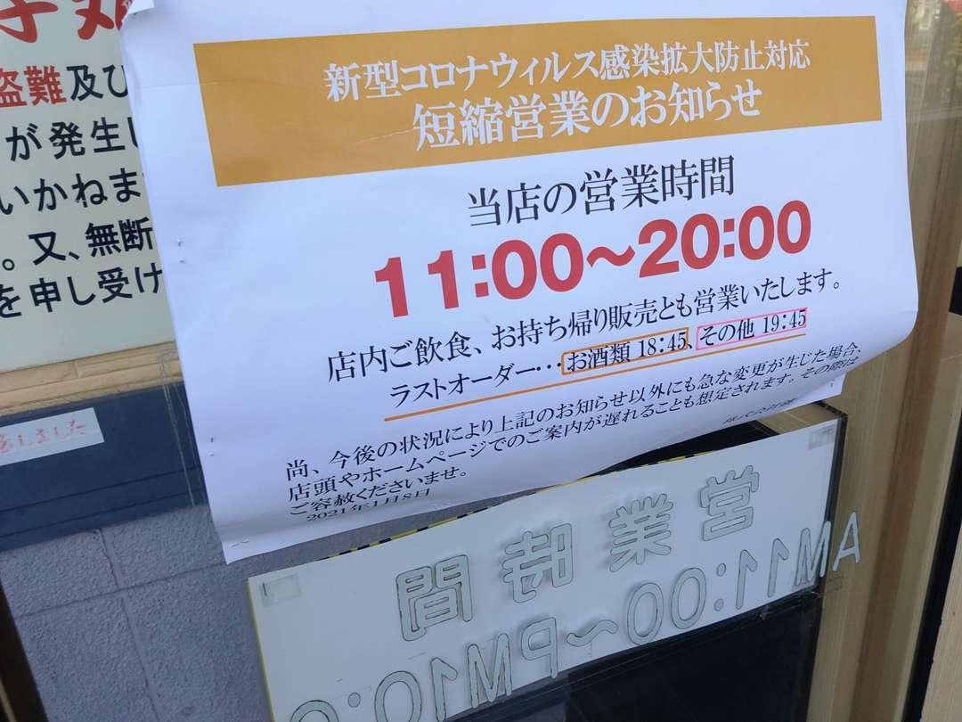 f:id:take--chan:20210116222258j:plain