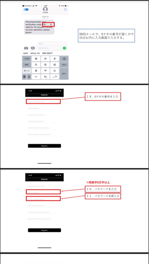 プラス トークン 最新 プラストークン【最新バージョン】Ver2.4.1バージョンアップ