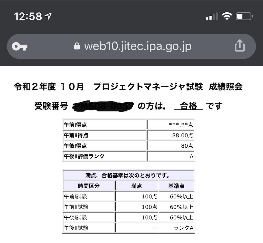 f:id:take213uv:20201230224436j:plain
