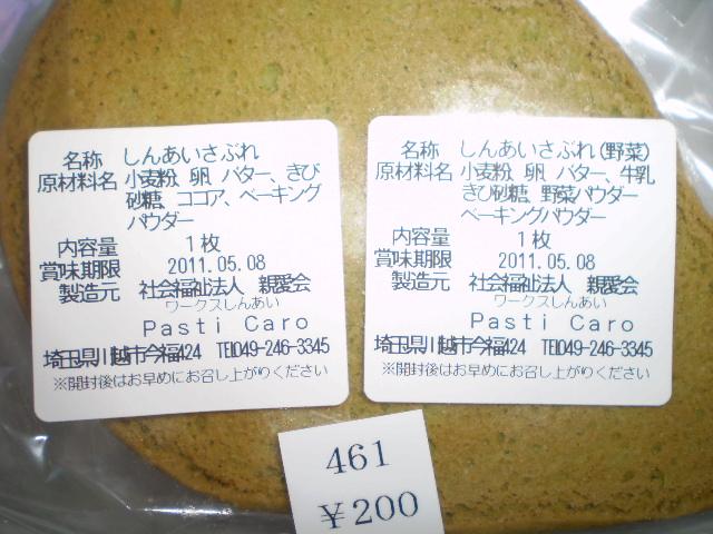 20110429193632