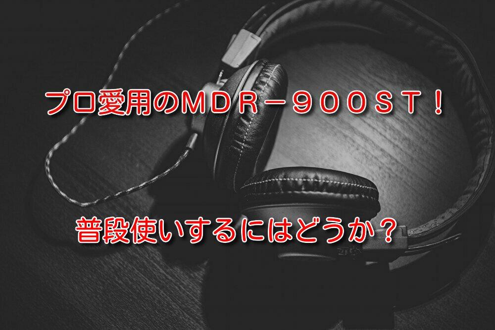 f:id:take5maroon5:20200823225344j:plain