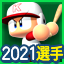 f:id:take_CoolP:20210722225610p:plain