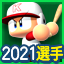 f:id:take_CoolP:20210916001616p:plain