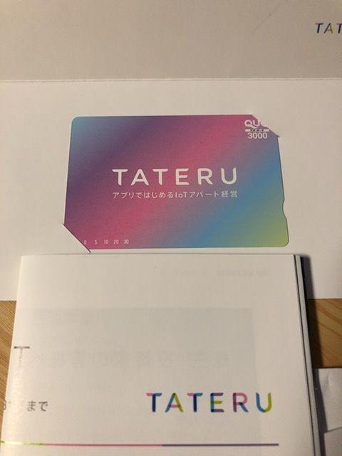 TATERU株主優待