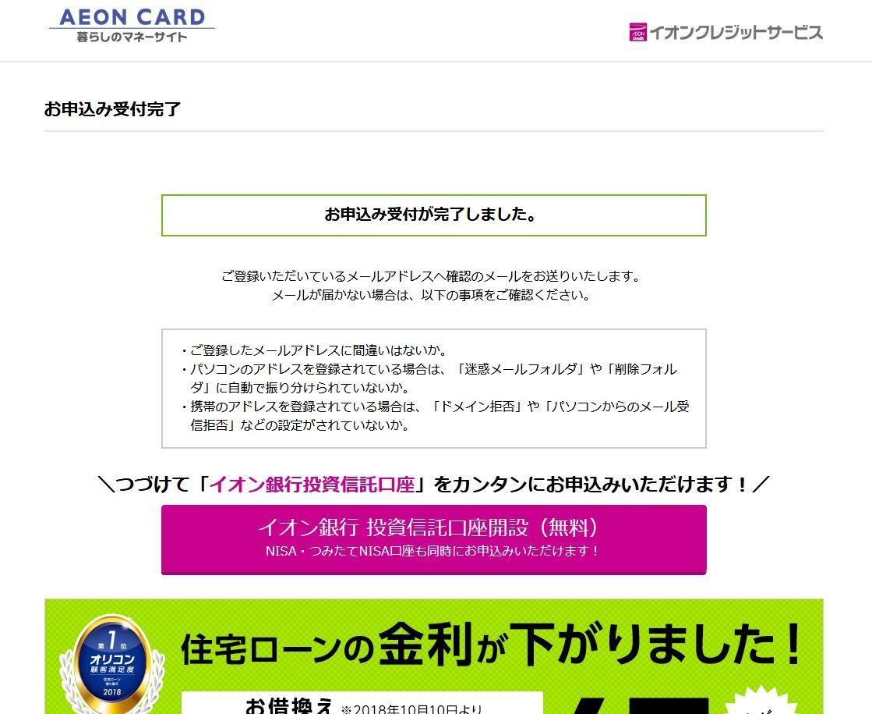 イオンカードセレクトの申し込み手順