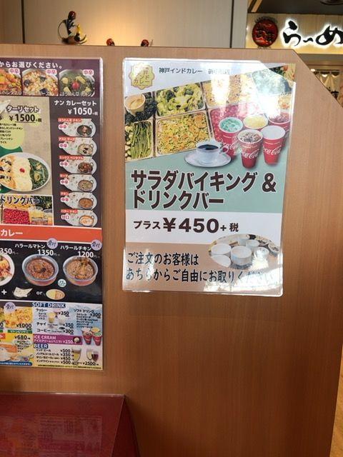 神戸インドカレー