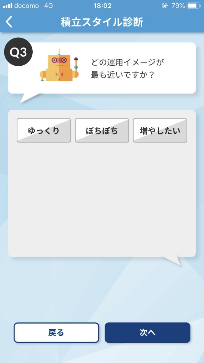 SBIかんたん積立アプリ