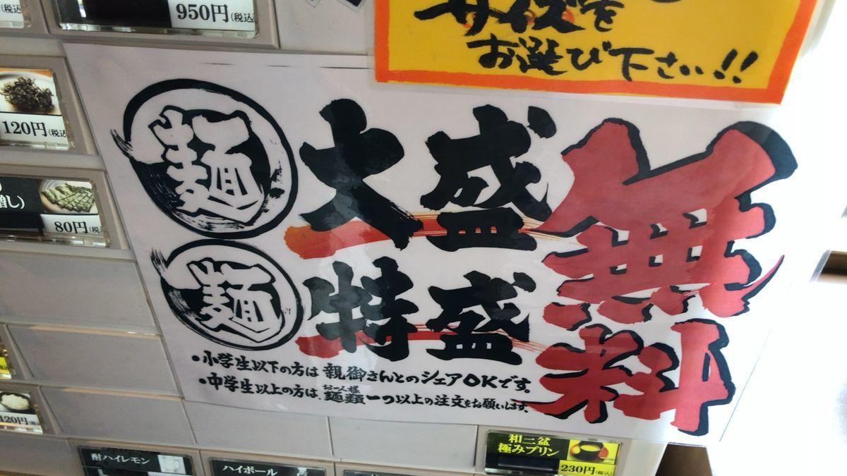 岩本屋金沢駅西店