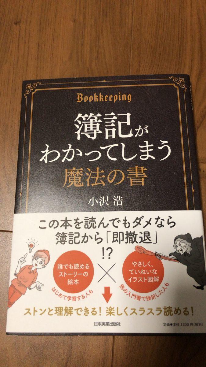 簿記がわかってしまう魔法の書