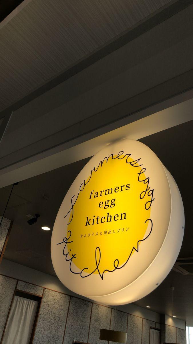 ファーマーズエッグキッチン