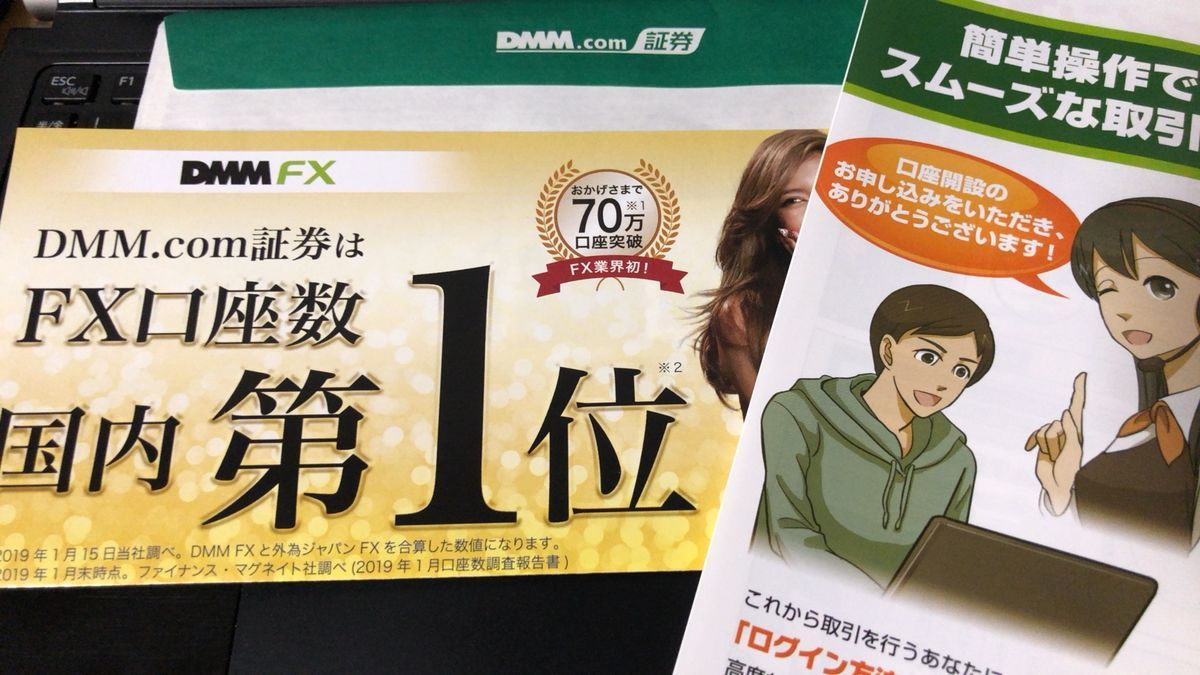 DMMFX口座開設