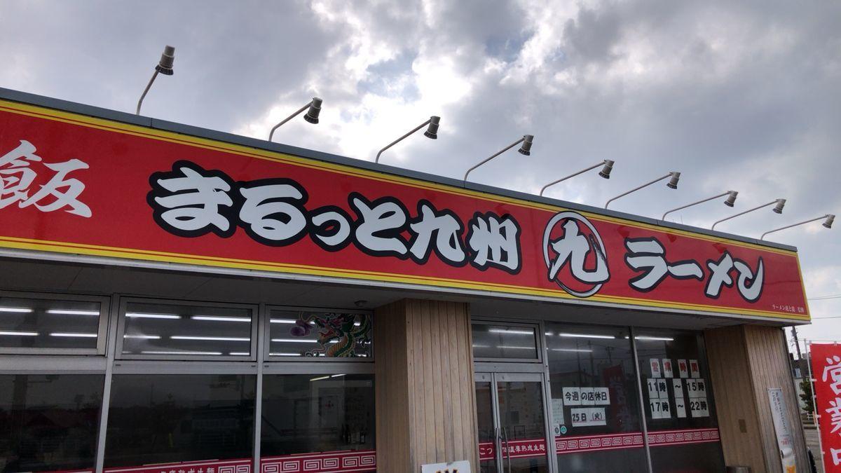 まるっと九州ラーメン