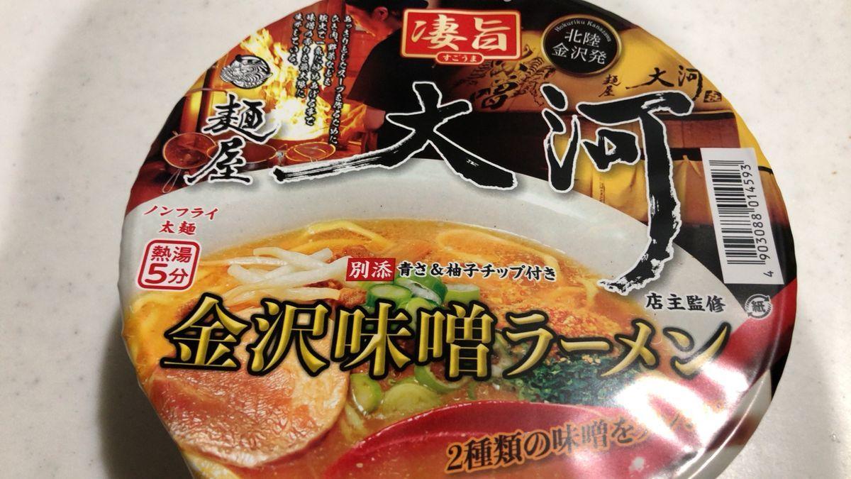 麺屋大河カップ麺