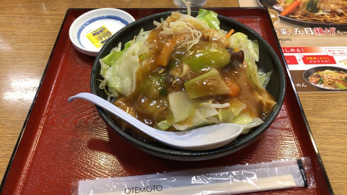 新野菜五目揚げらーめん