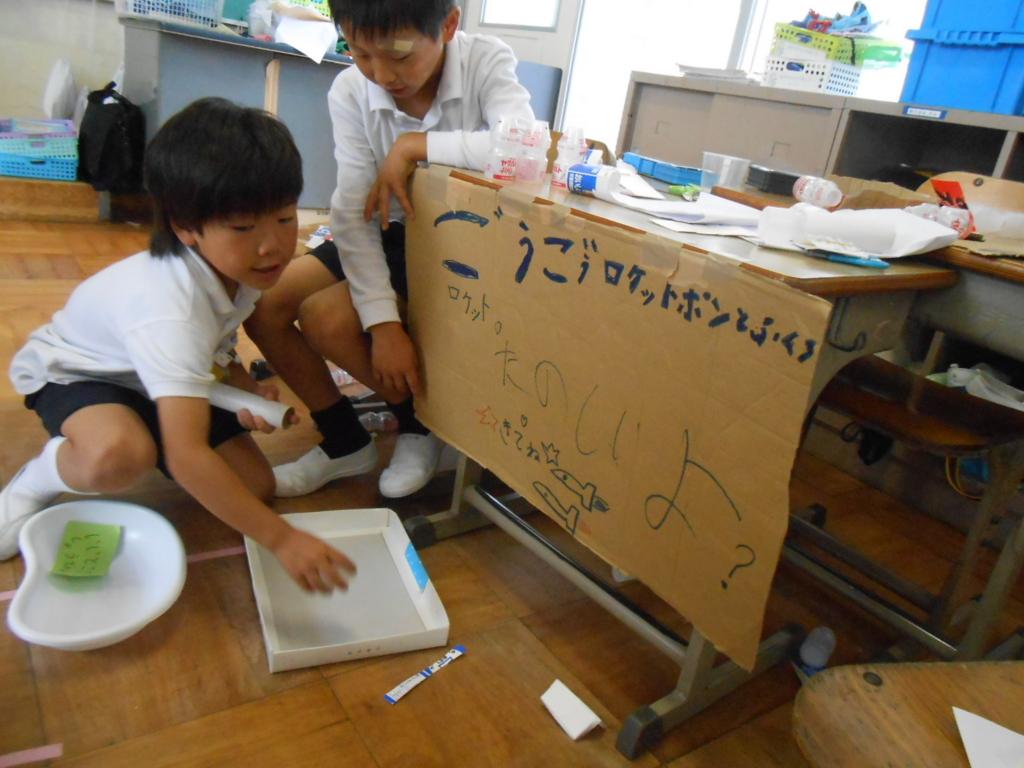f:id:takebe_primary_school:20161011121940j:plain