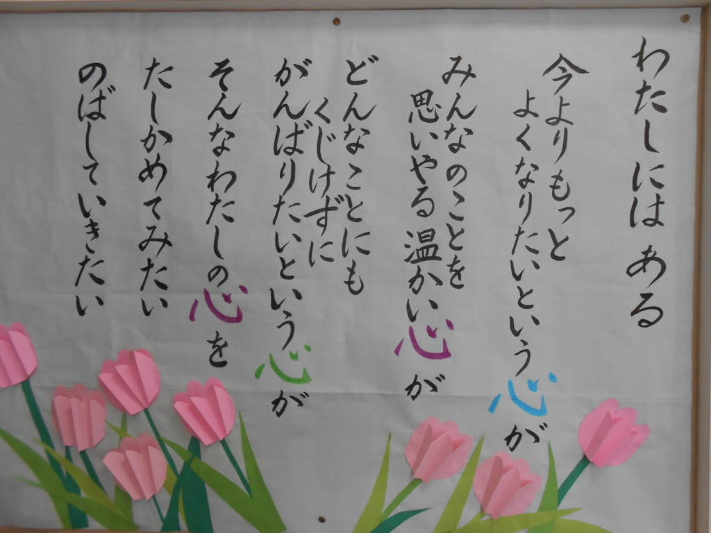 f:id:takebe_primary_school:20170324134025j:plain