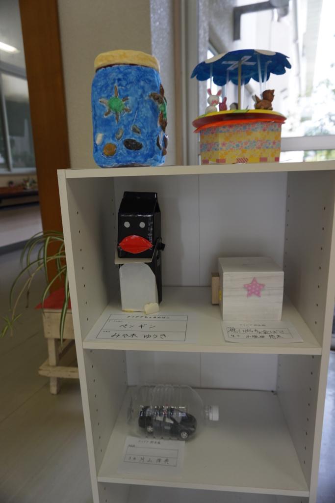 f:id:takebe_primary_school:20170905170619j:plain