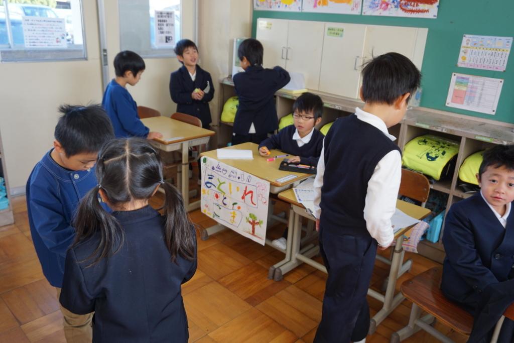 f:id:takebe_primary_school:20171205100908j:plain
