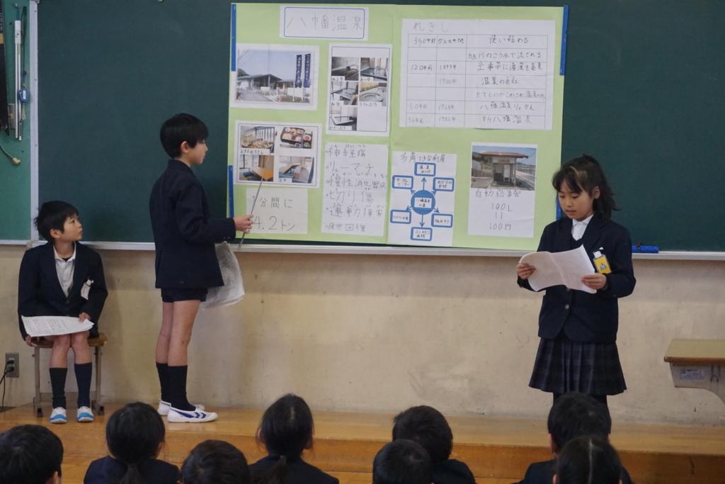f:id:takebe_primary_school:20180120114207j:plain