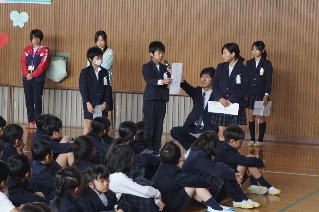 f:id:takebe_primary_school:20180423121500j:plain