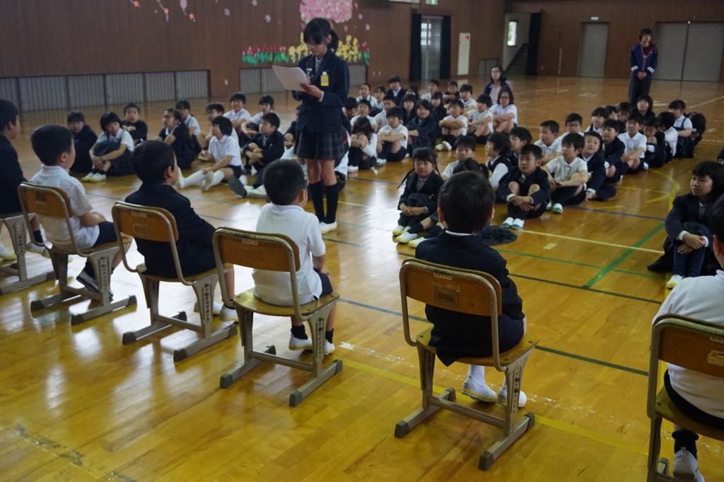 f:id:takebe_primary_school:20180502154648j:plain