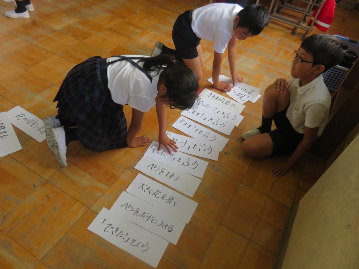 f:id:takebe_primary_school:20190626174702j:plain