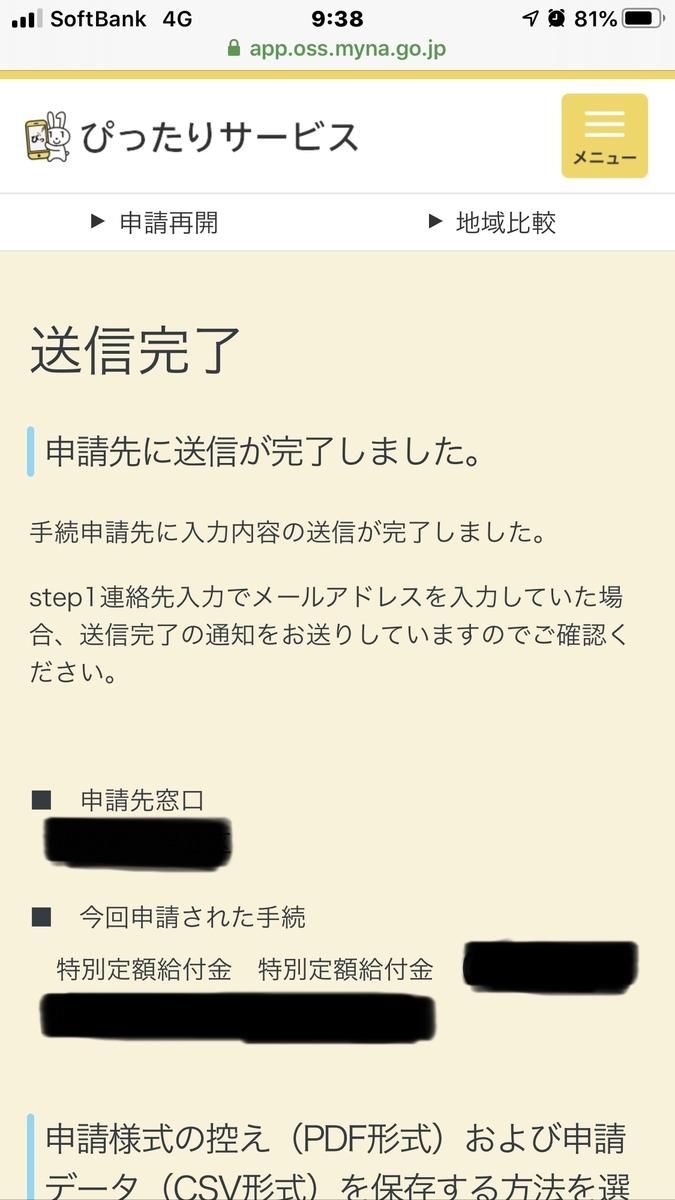 f:id:takeboffice:20200501222317j:plain