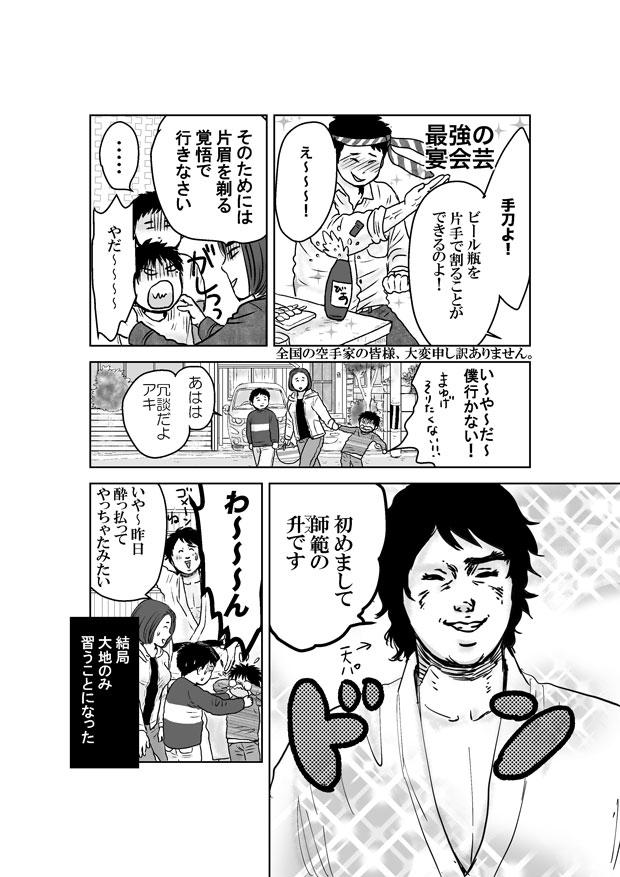 f:id:takechi-ll:20151021180711j:plain
