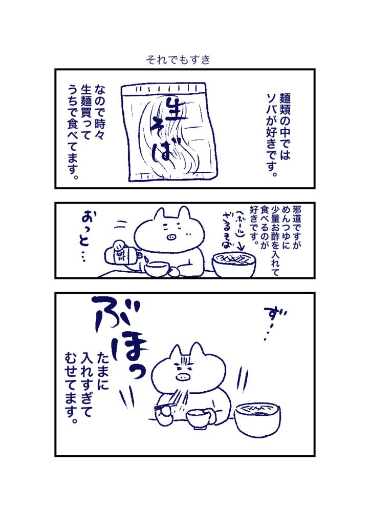 f:id:takechi-ll:20160711214057j:plain
