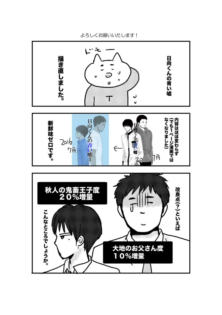 f:id:takechi-ll:20160725203857j:plain