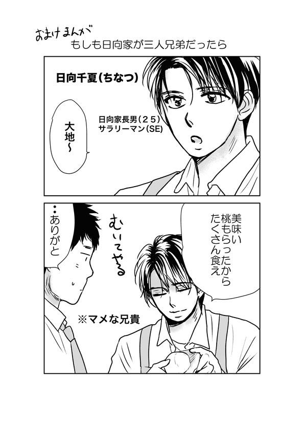 f:id:takechi-ll:20160726120155j:plain